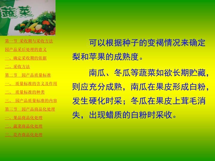 可以根据种子的变褐情况来确定梨和苹果的成熟度。