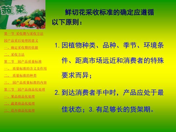 鲜切花采收标准的确定应遵循以下原则: