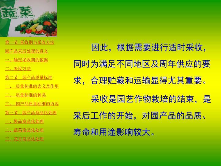 因此,根据需要进行适时采收,同时为满足不同地区及周年供应的要求,合理贮藏和运输显得尤其重要。
