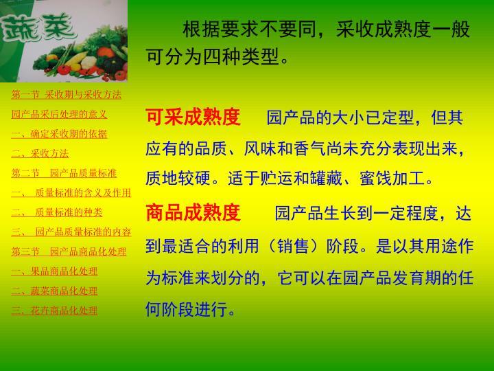 根据要求不要同,采收成熟度一般可分为四种类型。