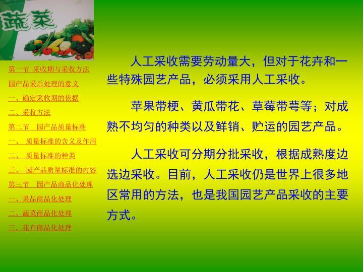 人工采收需要劳动量大,但对于花卉和一些特殊园艺产品,必须采用人工采收。