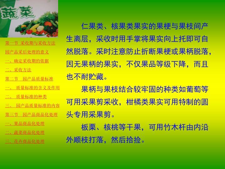 仁果类、核果类果实的果梗与果枝间产生离层,采收时用手掌将果实向上托即可自然脱落。采时注意防止折断果梗或果柄脱落,因无果柄的果实,不仅果品等级下降,而且也不耐贮藏。