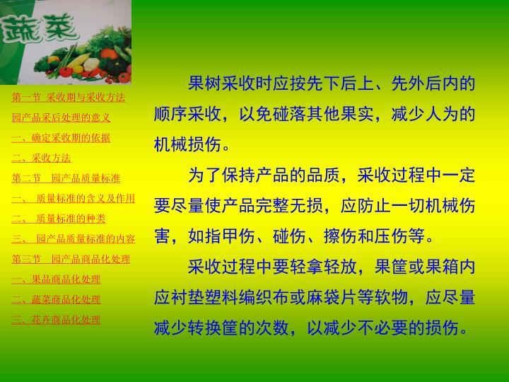 果树采收时应按先下后上、先外后内的顺序采收,以免碰落其他果实,减少人为的机械损伤。