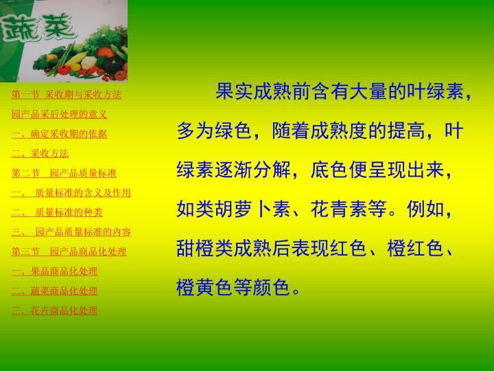 果实成熟前含有大量的叶绿素,多为绿色,随着成熟度的提高,叶绿素逐渐分解,底色便呈现出来,如类胡萝卜素、花青素等。例如,甜橙类成熟后表现红色、橙红色、橙黄色等颜色。