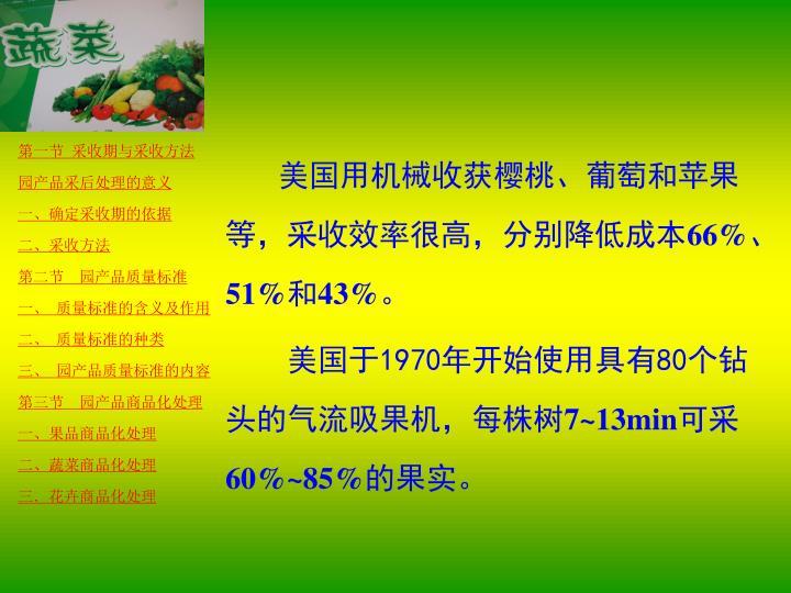 美国用机械收获樱桃、葡萄和苹果等,采收效率很高,分别降低成本