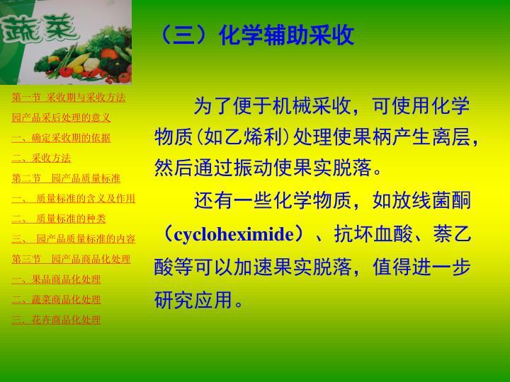 (三)化学辅助采收