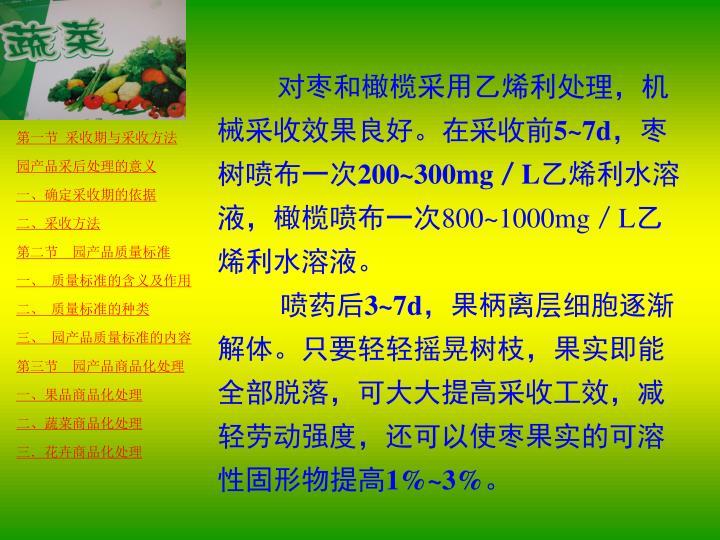 对枣和橄榄采用乙烯利处理,机械采收效果良好。在采收前