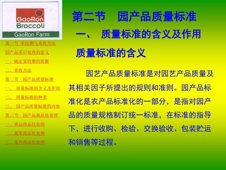 第二节  园产品质量标准