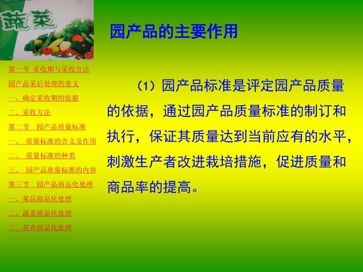 园产品的主要作用