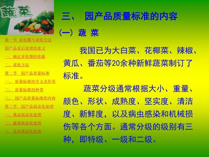 三、 园产品质量标准的内容