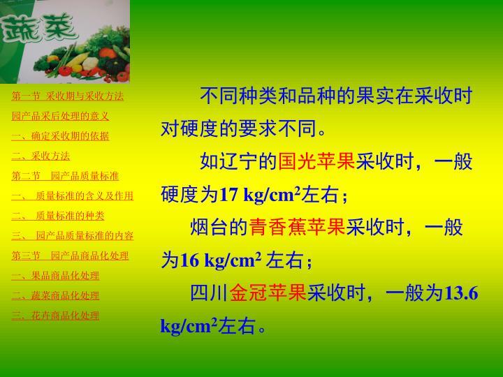 不同种类和品种的果实在采收时对硬度的要求不同。
