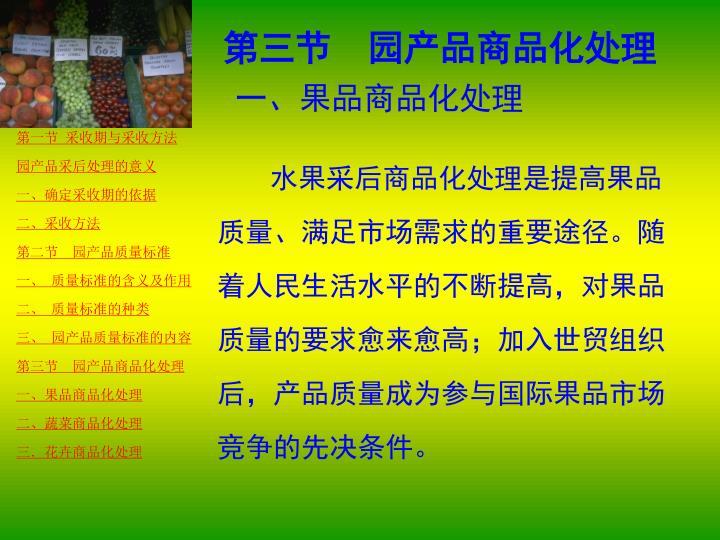 第三节  园产品商品化处理