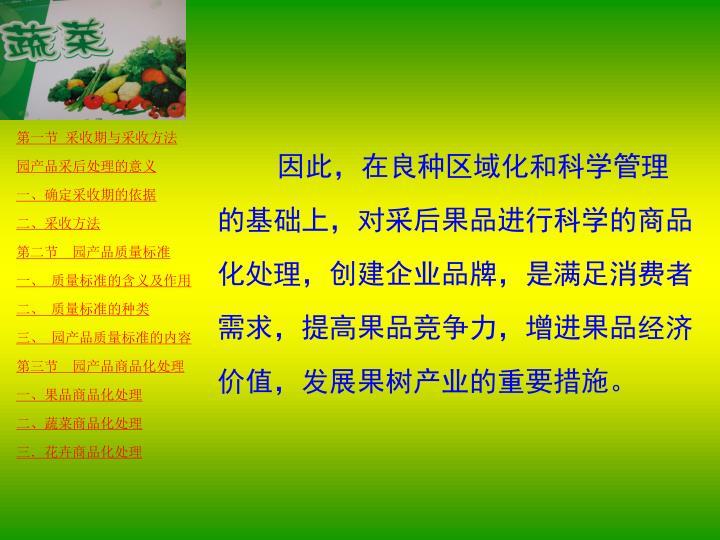 因此,在良种区域化和科学管理的基础上,对采后果品进行科学的商品化处理,创建企业品牌,是满足消费者需求,提高果品竞争力,增进果品经济价值,发展果树产业的重要措施。