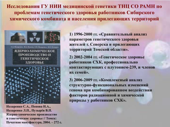 Исследования ГУ НИИ медицинской генетики ТНЦ СО РАМН по проблемам генетического здоровья работников Сибирского химического комбината и населения прилегающих территорий
