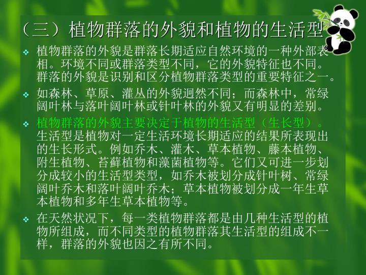(三)植物群落的外貌和植物的生活型