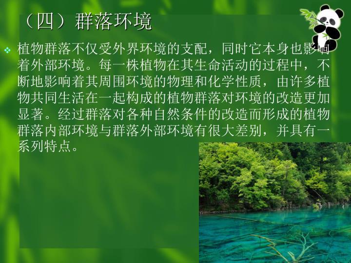 (四)群落环境