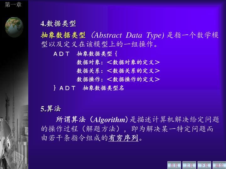 4.数据类型
