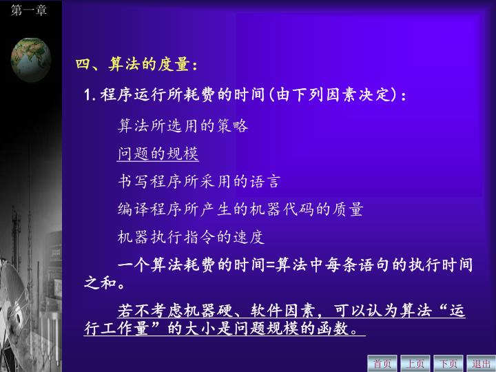 1.程序运行所耗费的时间(由下列因素决定):