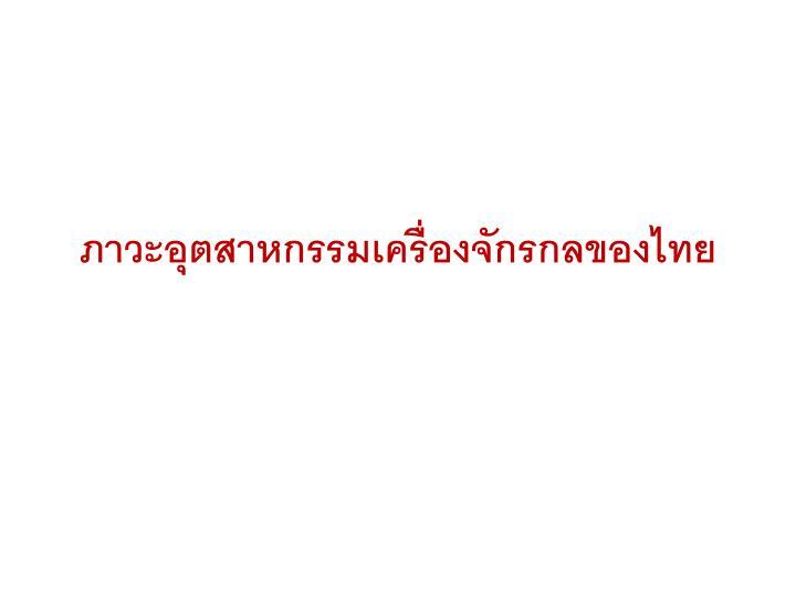 ภาวะอุตสาหกรรมเครื่องจักรกลของไทย
