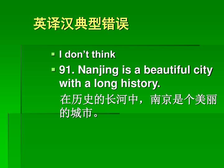 英译汉典型错误