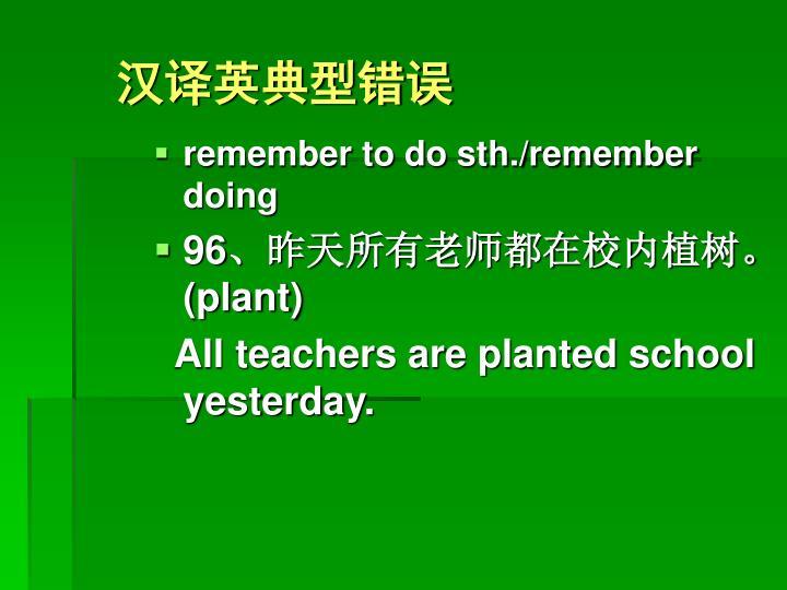 汉译英典型错误