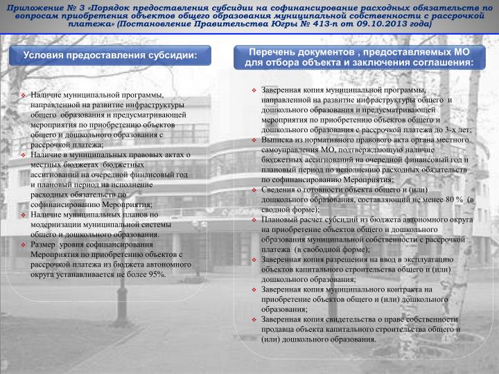 Приложение № 3 «Порядок предоставления субсидии на