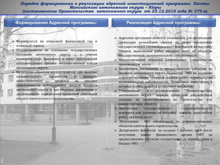 Порядок формирования и реализации адресной инвестиционной программы  Ханты-Мансийского автономного округа – Югры