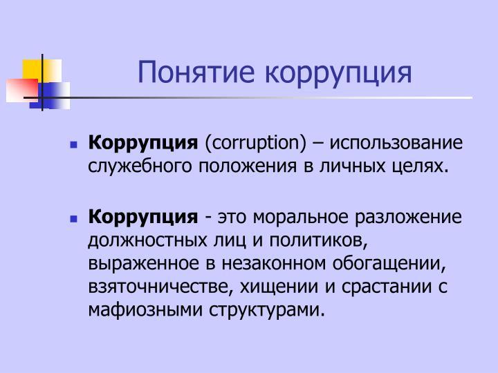 Понятие коррупция