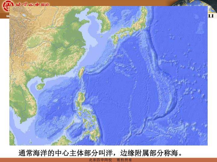 通常海洋的中心主体部分叫洋,边缘附属部分称海。