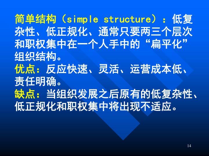 简单结构(