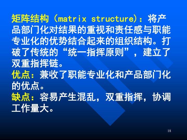 矩阵结构(