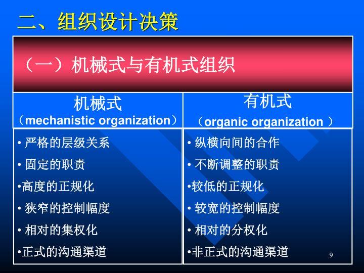 二、组织设计决策