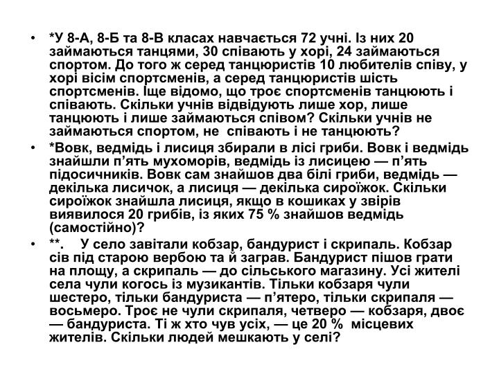 * 8-, 8-  8-   72 .   20  , 30   , 24  .      10  ,    ,     .  ,      .     ,      ?     ,      ?