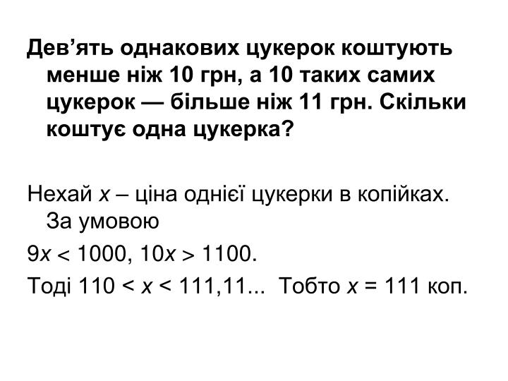 10 ,  10       11 .    ?