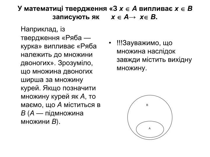 У математиці твердження «З