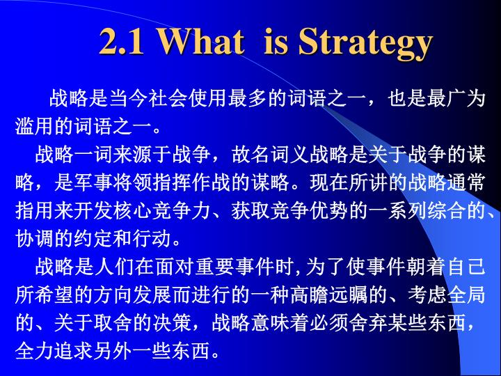 2.1 What  is Strategy