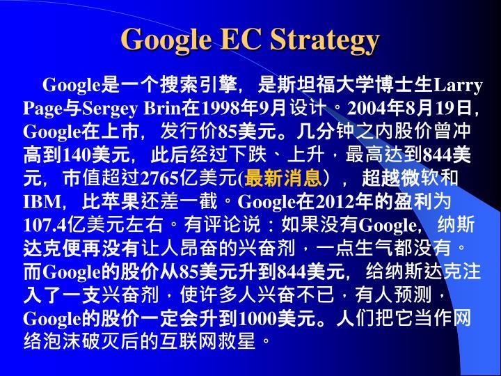 Google EC Strategy