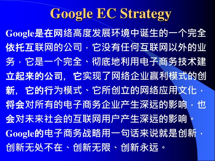 Google EC Strategy
