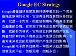 google ec strategy1