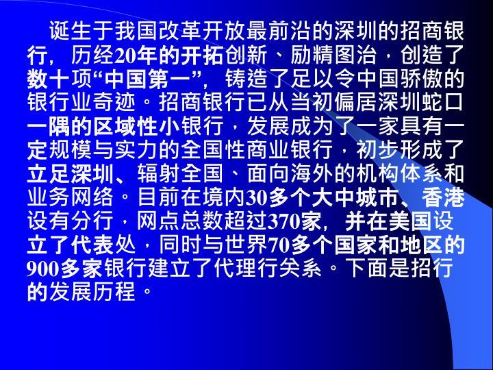 诞生于我国改革开放最前沿的深圳的招商银行,历经