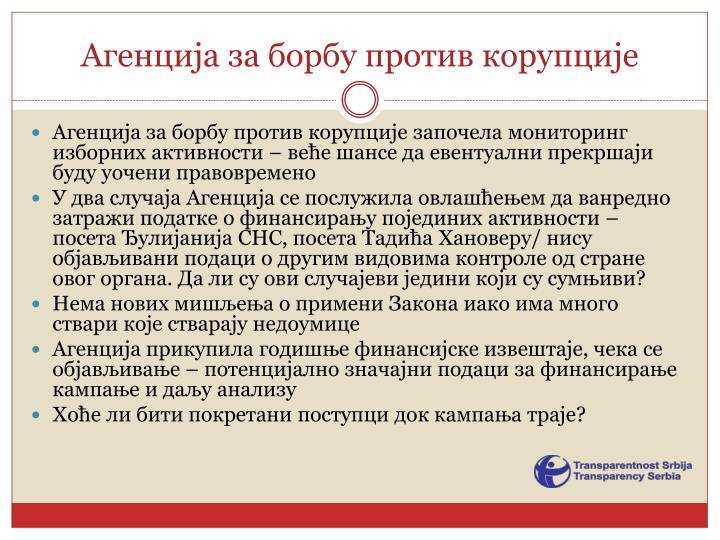 Агенција за борбу против корупције