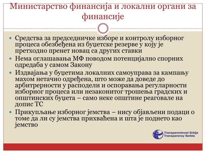 Министарство финансија и локални органи за финансије