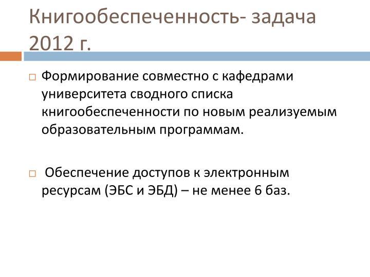 Книгообеспеченность- задача 2012 г.