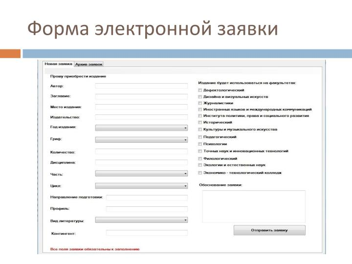 Форма электронной заявки