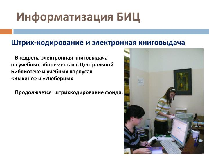 Информатизация БИЦ