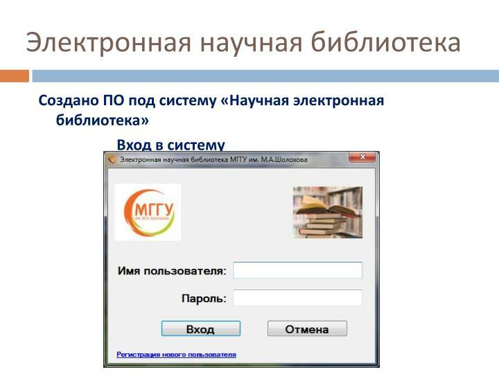 Электронная научная библиотека