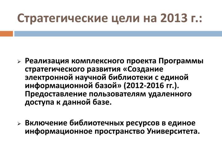 Стратегические цели на 2013 г.:
