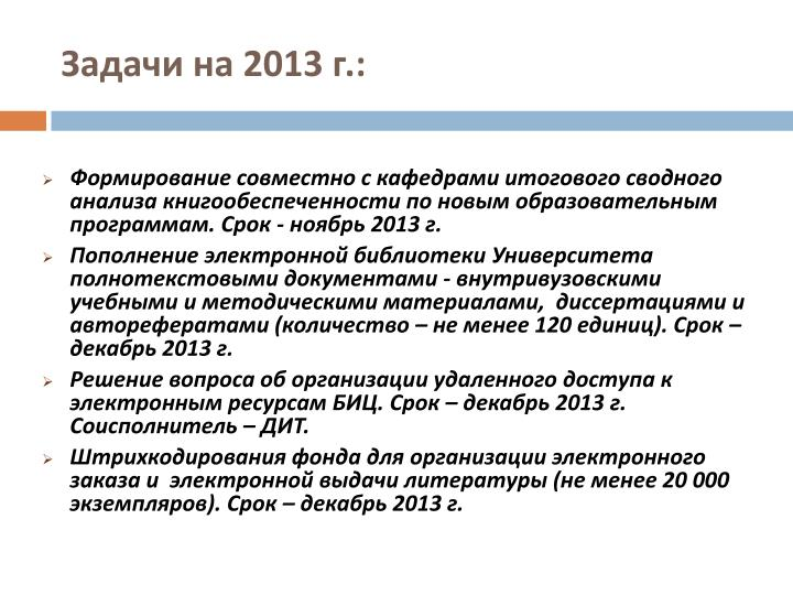 Задачи на 2013 г.: