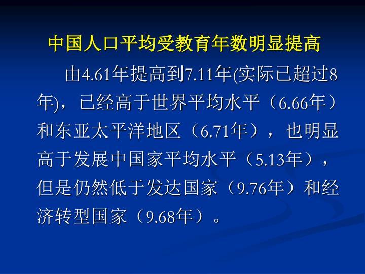 中国人口平均受教育年数明显提高