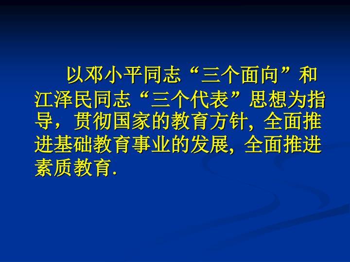 以邓小平同志
